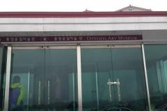 Tongyeong_Lacquer_Art_Museum_Katerina_Lygkoni